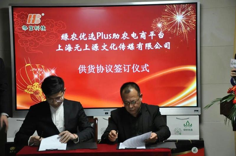 绿农优选Plus助农电商平台和上海元上源文化传媒有限公司签订产品供销协议