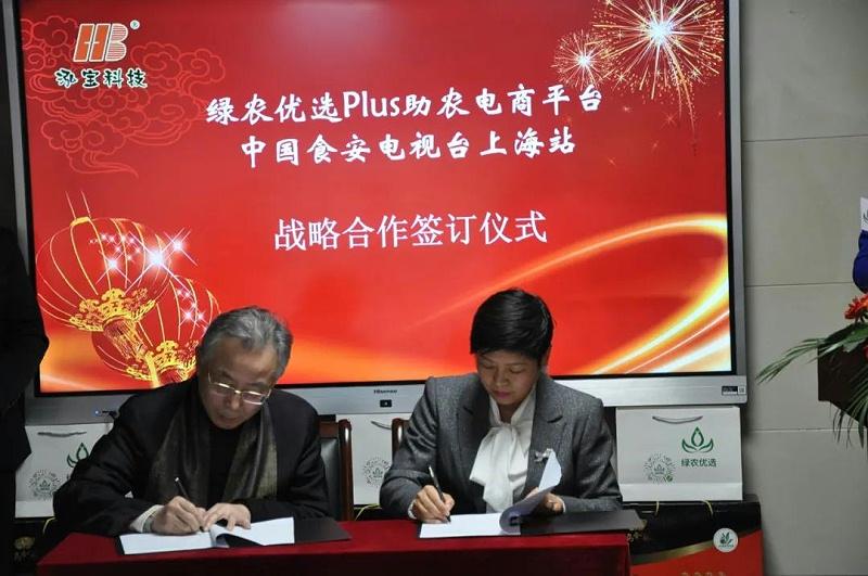 绿农优选Plus助农电商平台和中国食安电视台上海站签订战略合作协议
