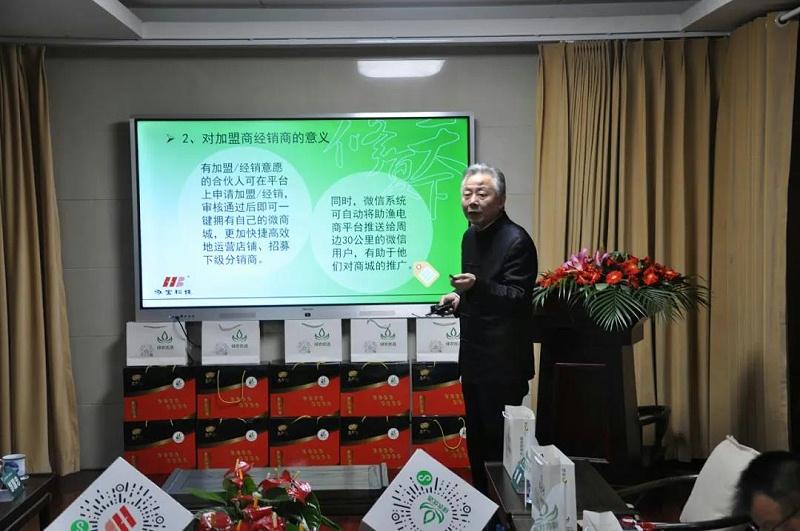 泓宝科技董事长邹国忠先生解读微商城助渔电商平台政策