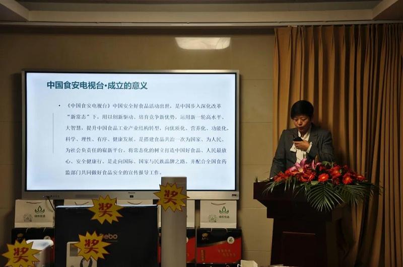 中国食安电视台上海站负责人李君丽女士的《中国农产品食品安全之路》主题演讲