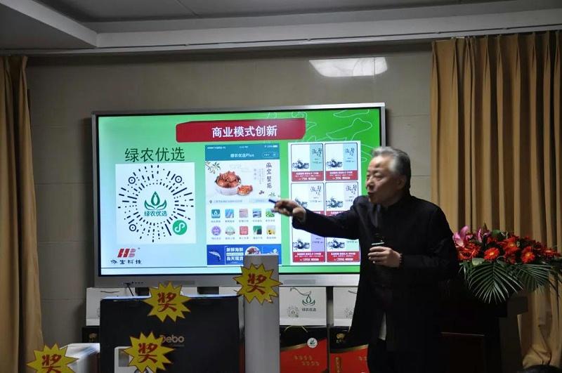 鸿宝科技董事长邹国忠先生的《绿农优选助推现代农业绿色发展》主题演讲