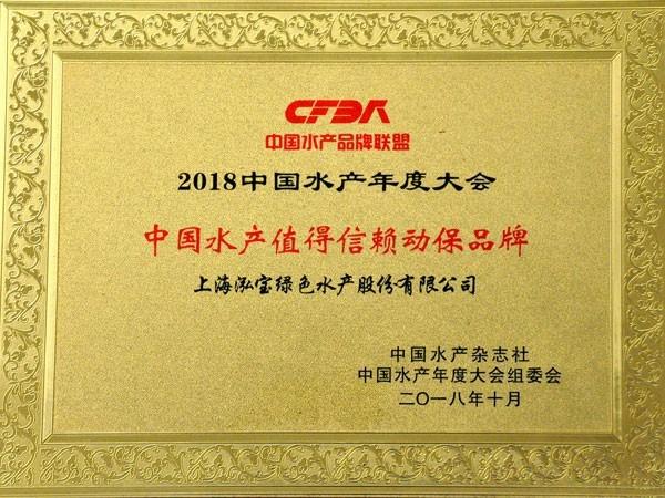 泓宝-2018中国水产值得信赖动保产品