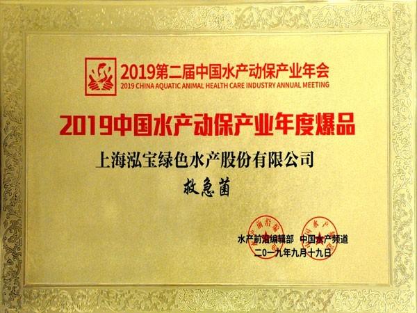 泓宝-2019年水产动保产业年度爆品救急菌