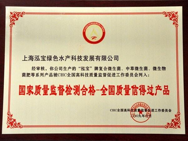 泓宝-2009年全国质量信得过产品