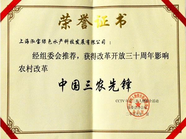 泓宝-2009中国三农先锋