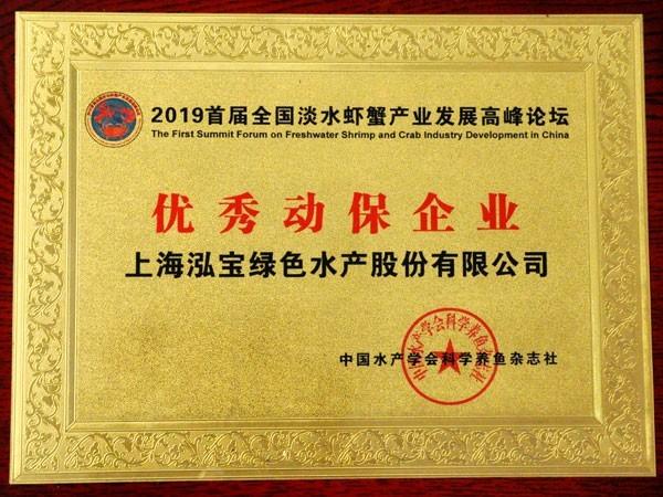 泓宝-2019优秀动保企业