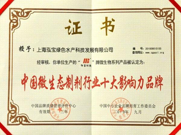 泓宝-2009中国微生态制剂行业十大影响力品牌