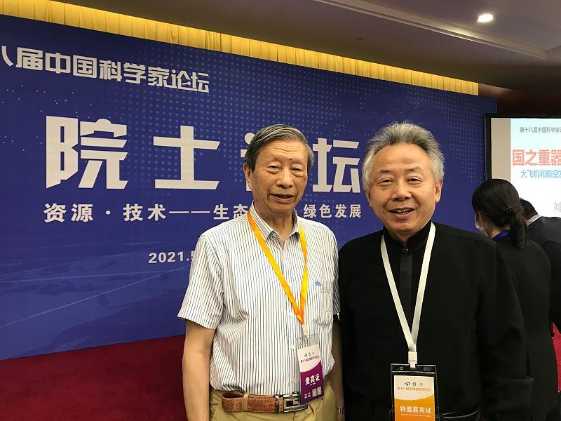 3、邹国忠董事长与中国工程院刘大响院士合影