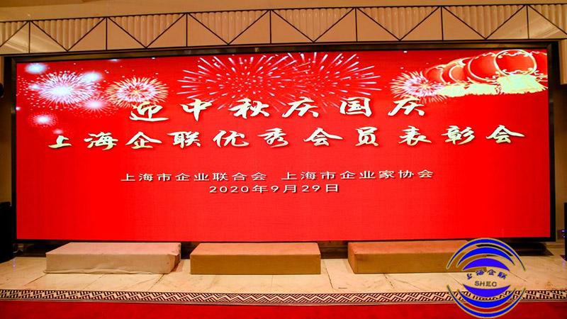 泓宝科技董事长邹国忠被评为上海企业联合会2020年会员活动积极分子1