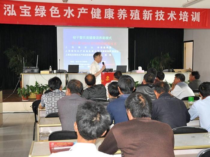 泓宝-绿色水产健康养殖新科技培训