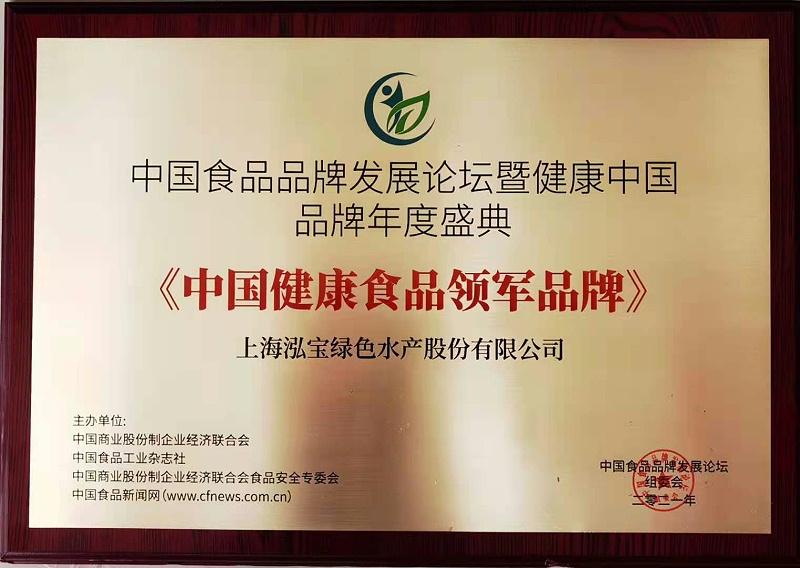 2、上海泓宝绿色水产股份有限公司荣获《中国健康食品领军品牌》