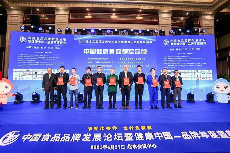 3、中国健康食品领军品牌获奖单位