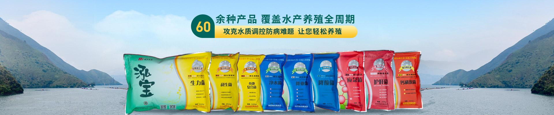 泓宝-60余种产品,全面覆盖水产养殖周期