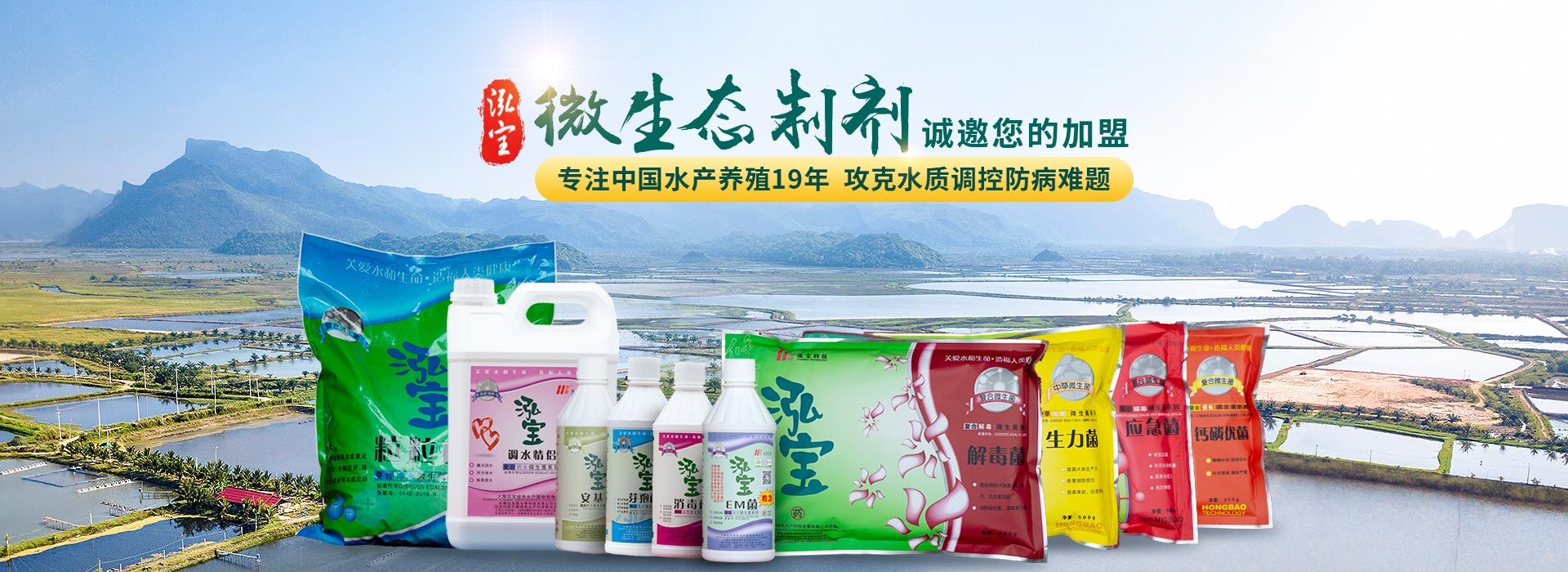 泓宝微生态制剂 · 诚邀您加盟,专注中国水产养殖19年·攻克水产养殖病害难题