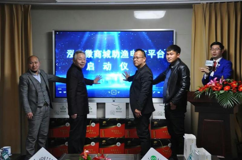 7、《泓宝微商城助渔电商平台》上线启动仪式
