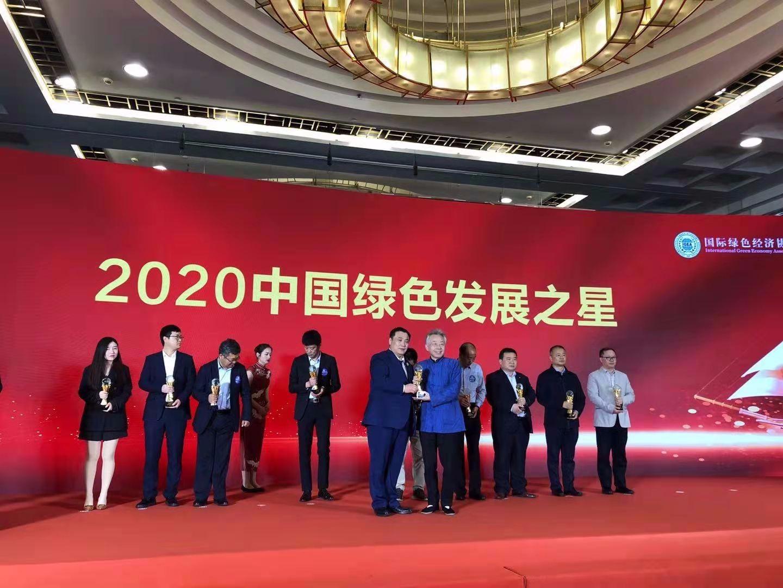 """上海泓宝绿色水产股份有限公司获""""2020中国绿色发展之星""""荣誉称号"""