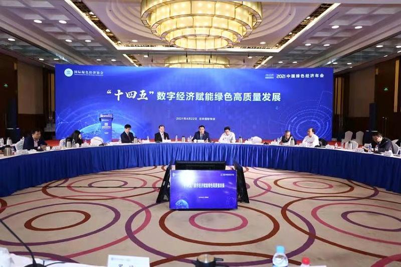 1、2020中国绿色经济年会