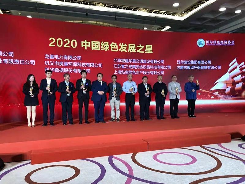 4、2020中国绿色发展之星颁奖现场