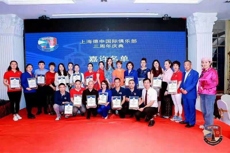 8、上海德申国际俱乐部三周年庆典