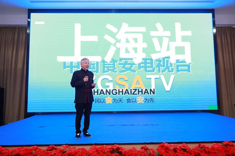 12、泓宝科技董事长、中国食安电视台上海站顾问邹国忠先生作《中国农产品视频安全之路》主题分享