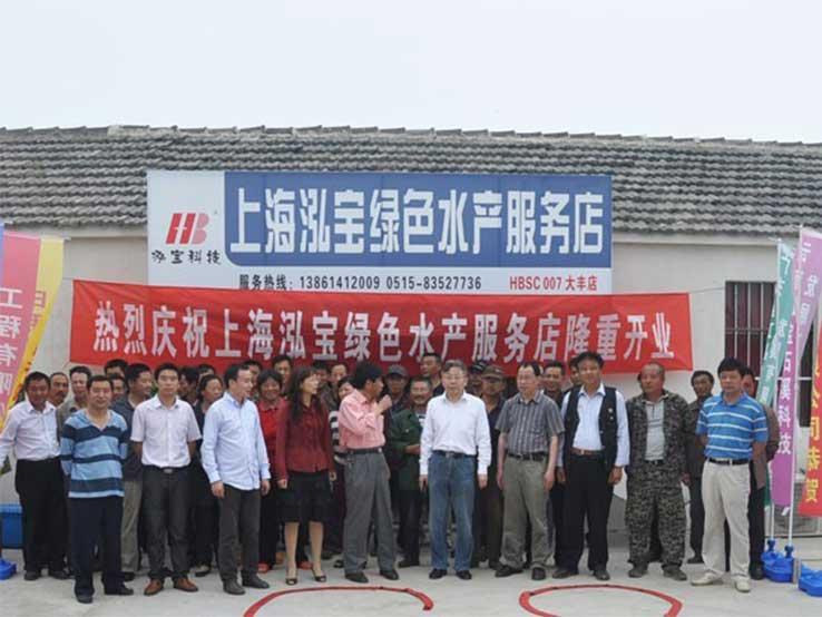 浙江高塘服务店