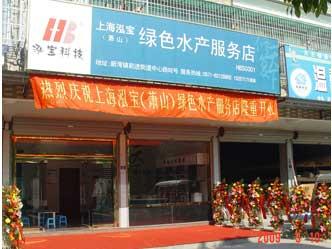 萧山服务店