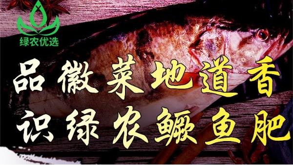 【10.24直播预告】品徽菜地道香 识绿农鳜鱼肥—安徽臭鳜鱼直播盛宴