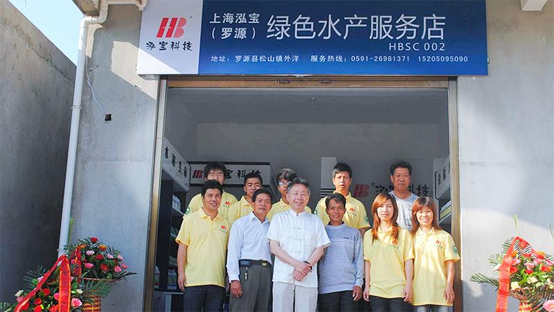 水产养殖投入品生产厂家,就找上海泓宝!