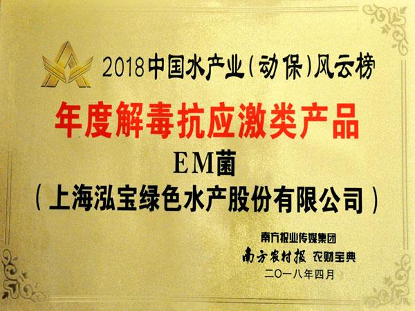 2018年4月度解毒抗应激类产品类产品EM菌